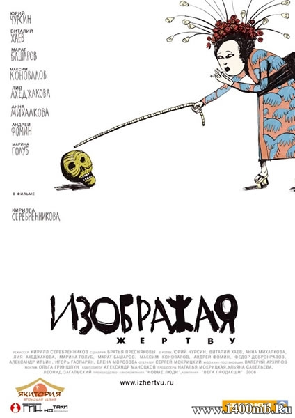 Изображая жертву (2006/DVDRip)