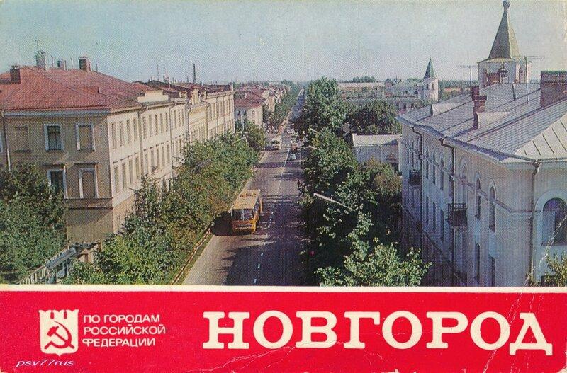 Обложка.  Проспект В.И.Ленина.