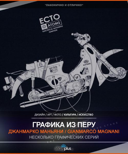 Графика Джанмарко Маньяни / Gianmarco Magnani. 40 постеров