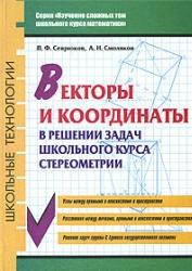 Книга Векторы и координаты в решении задач школьного курса стереометрии, Севрюков П.Ф., Смоляков А.Н., 2008
