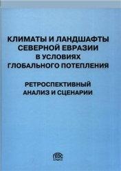 Климаты и ландшафты Северной Евразии в условиях глобального потепления. Ретроспективный анализ и сценарии