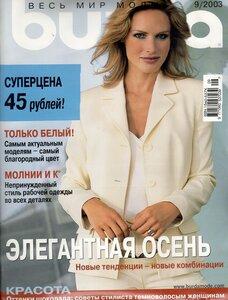 № 9 2003 - 60 руб