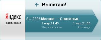 SU 2386, Шереметьево (1 мар 21:40) - Арланда (1 мар 21:05)