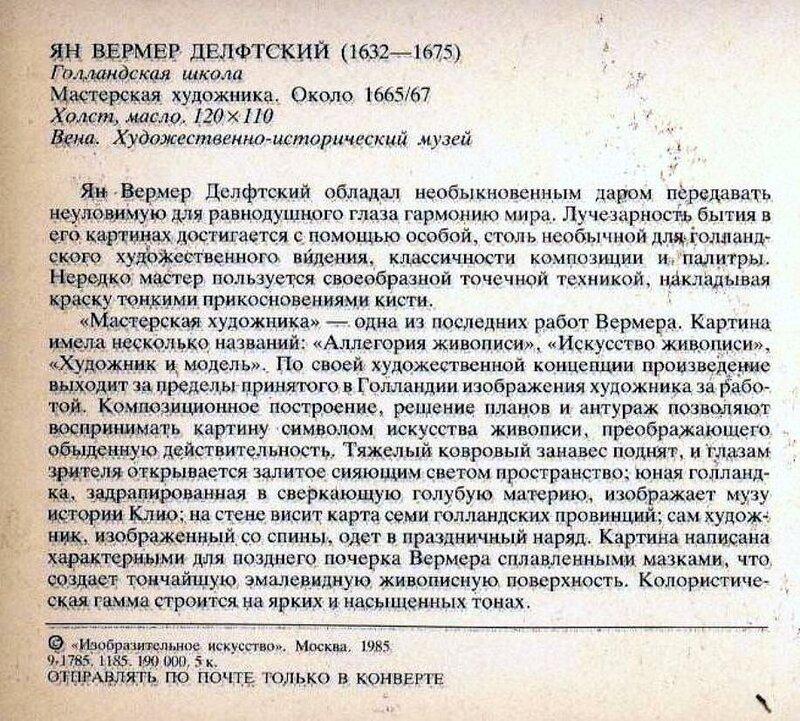 Картины старых мастеров, Ян Вермер Делфтский, Мастерская художника