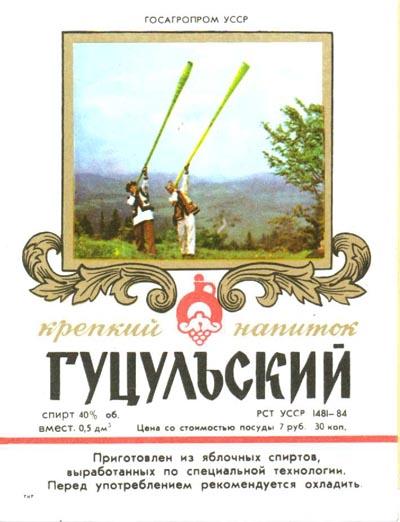Крепкие напитки СССР