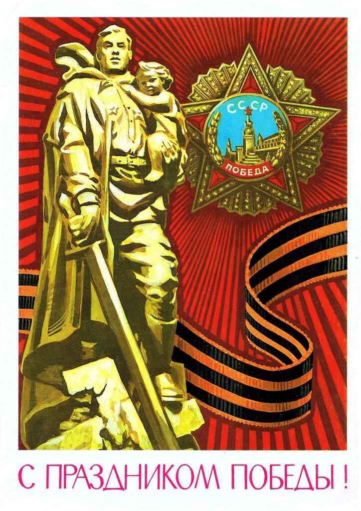 Советские открытки день победы 9 мая