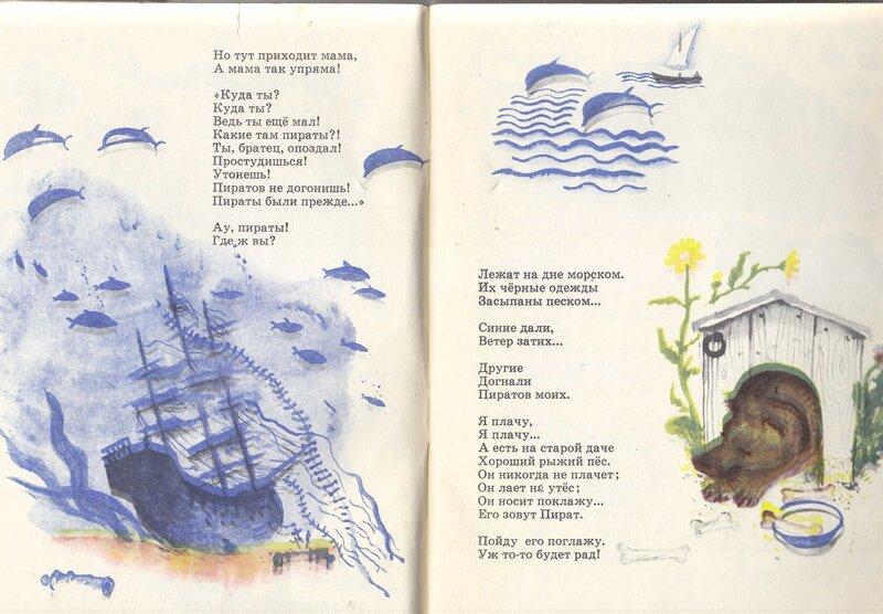 Эро зайчики рисунки фото 337-511