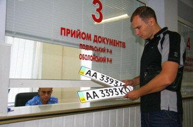 Регистрация автомобиля в Украине