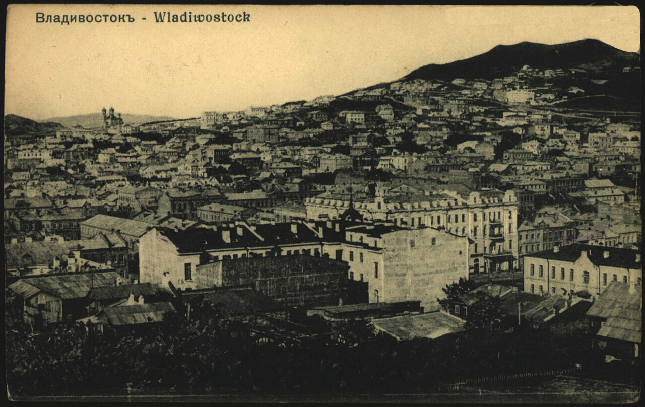 Владивосток. 1900-1917.