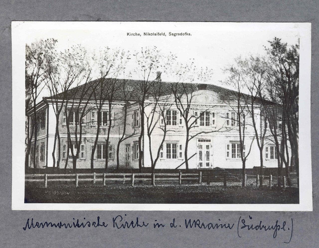 Церковь меннонитов на Украине