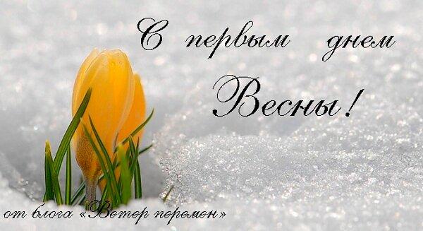 Поздравление с 1 марта днем весны 141