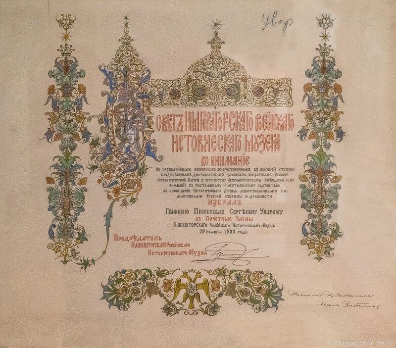 Распоряжение об избрании графини Уваровой П.С. в почетные члены Императорского Исторического музея.