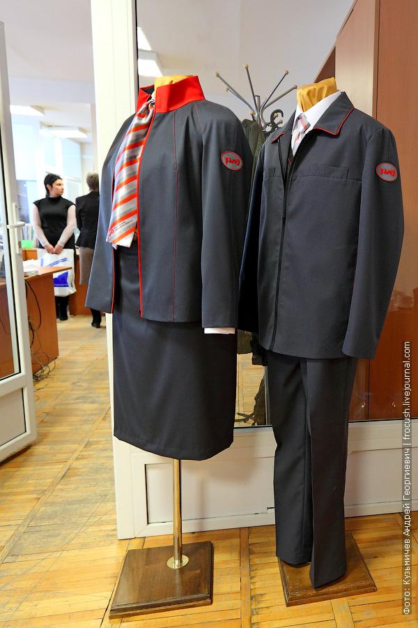 Форменная одежда ОАО «Российские железные дороги»