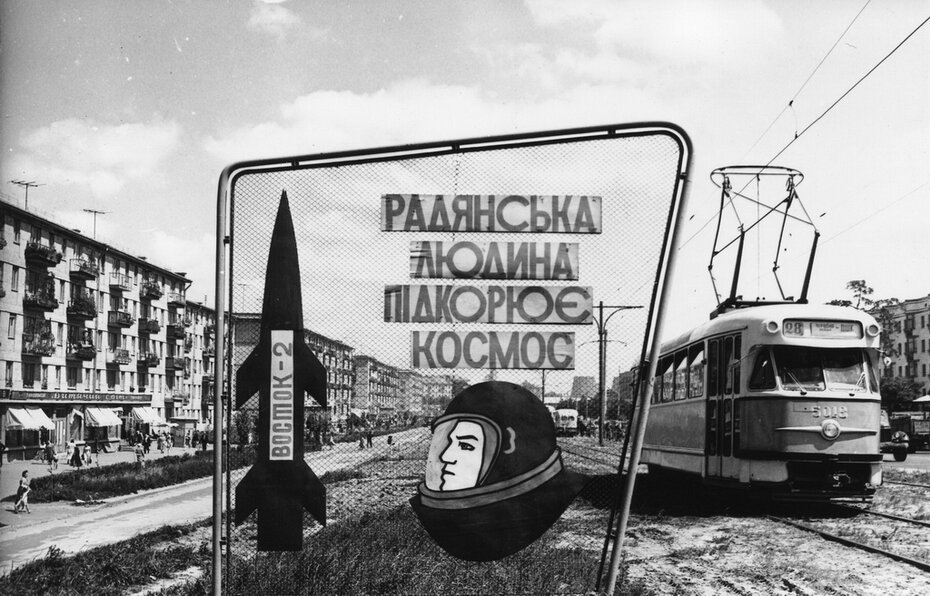 1962.07.23. Проспект Воссоединения