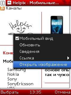 Опера мини, 4 версия (сохранение изображения)