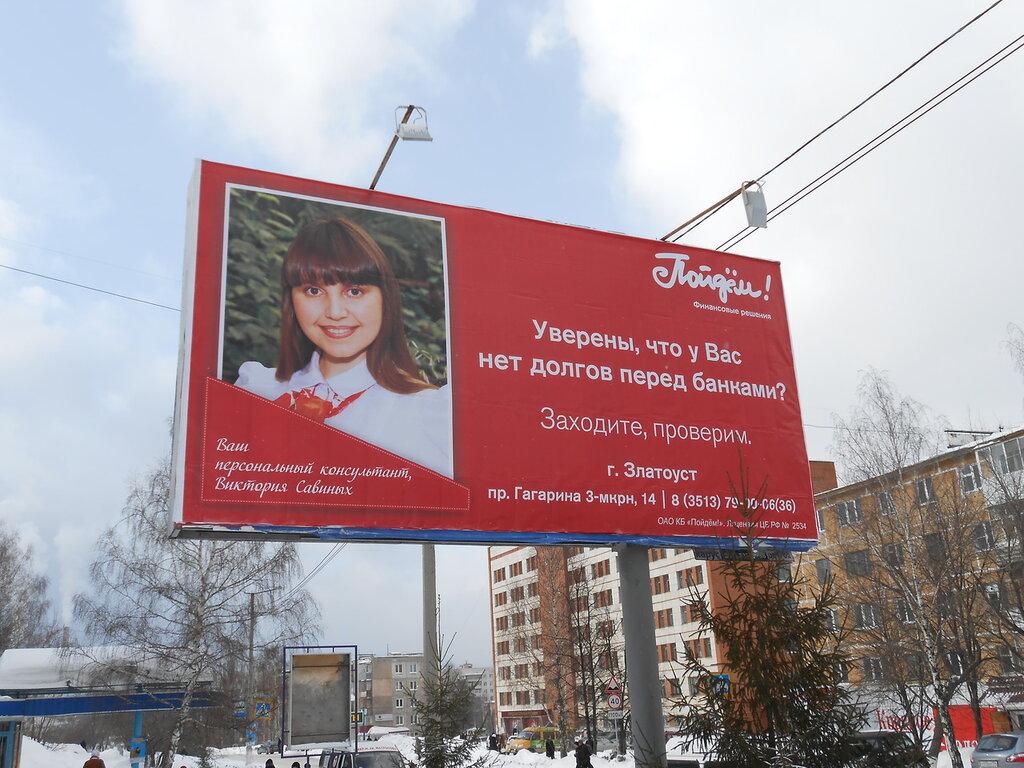 Реклама в городе Златоусте