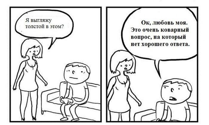 Комикс:Ответ на самый коварный вопрос