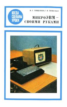 Книги с описанием отечественных ЭВМ и ПЭВМ. 0_13f576_3fa032ab_L
