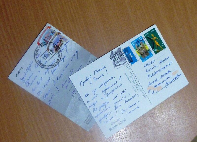 Разбитым, послать открытку за границу