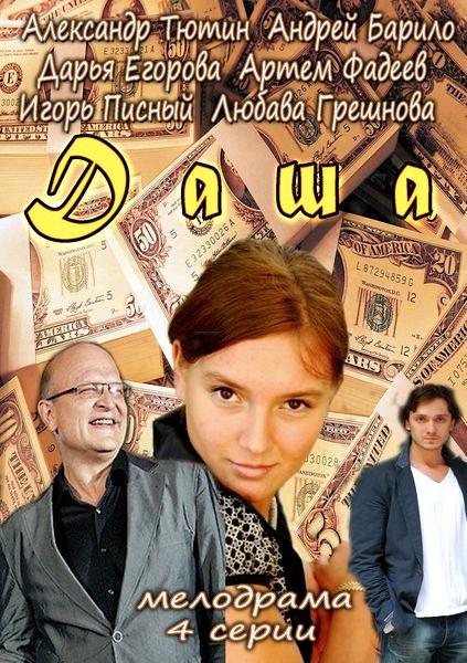 Даша (2013) SATRip