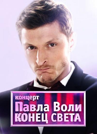 Концерт Павла Воли - Новое (2012) WEBRip + SATRip