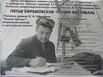 Ефремовские чтения-фестиваль 2013
