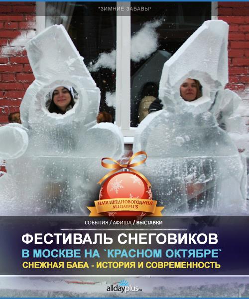 """Фестиваль снеговиков на """"Красном Октябре"""" и история появления снежных баб"""