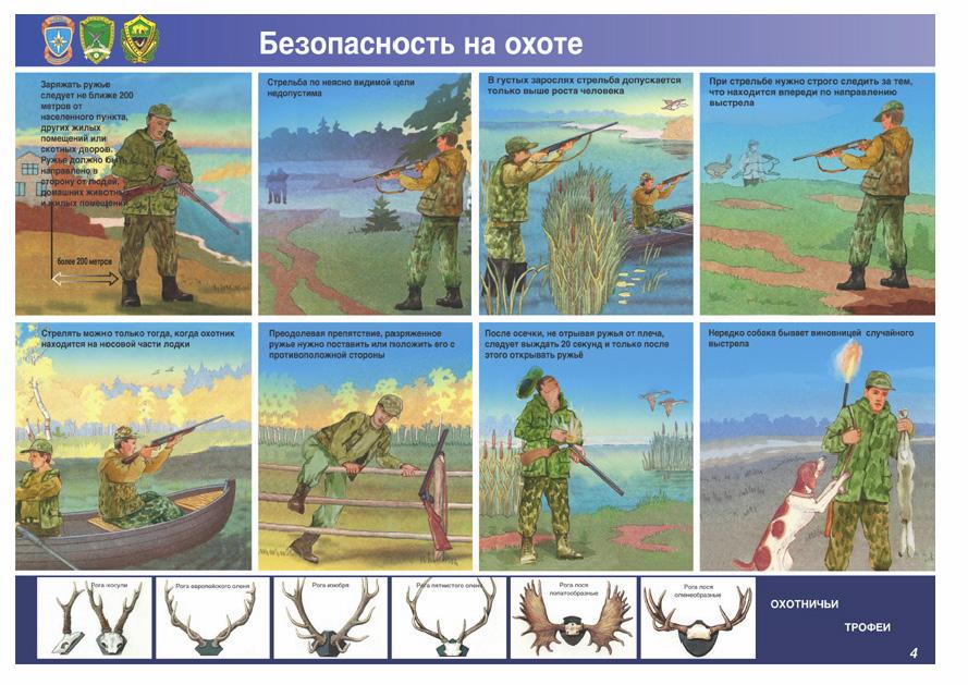 Указ 551 о охоте и рыбалке