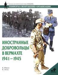 Книга Иностранные добровольцы в вермахте - 1941-1945 - Юрадо К.К.