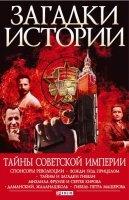 Книга Тайны советской империи (2011) FB2, RTF, PDF