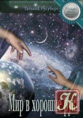 Книга Книга Мир в хорошие руки