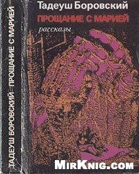 Книга Прощание с Марией