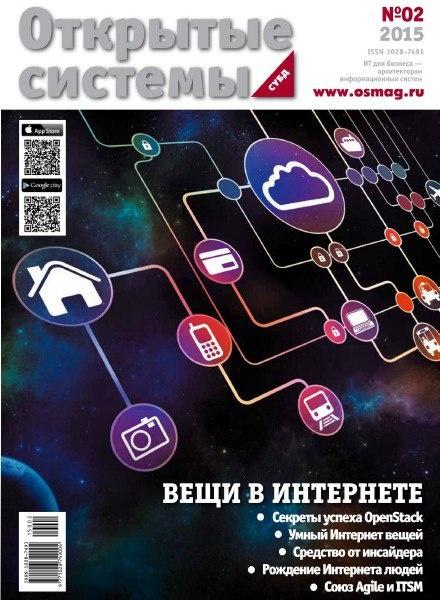 Книга Журнал: Открытые системы №2 (2015)