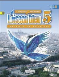Книга Французский язык, Второй иностранный язык, 5 класс, Часть 2, Береговская Э.М., 2014