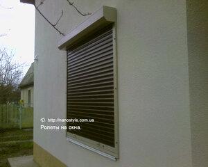 защитить окна ролетами.
