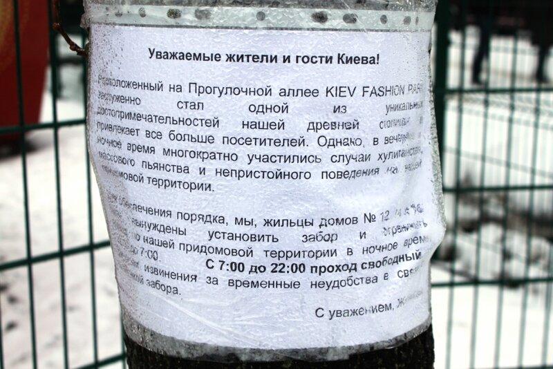 Объявление об установке забора