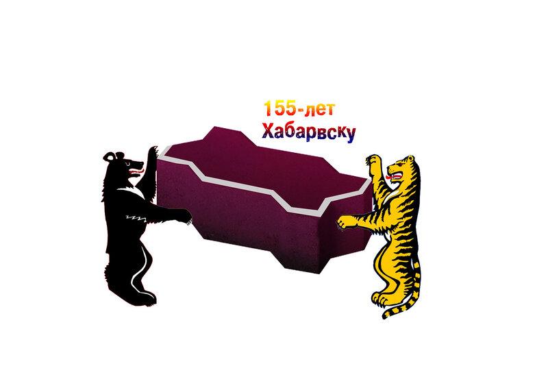 Логотип юбилея города Хабаровска, 2013