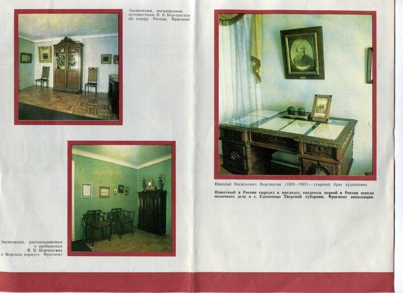 Буклет 1986 года