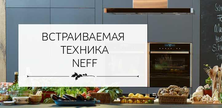Neff встраиваемая техника - магазин бытовой техники - низкие цены и отличный сервис - Миллиардум Краснодар