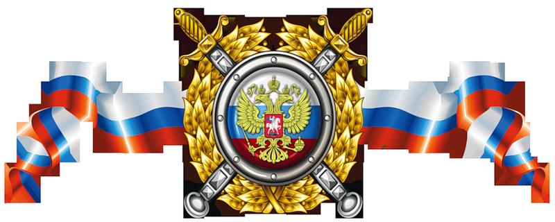 Двойняшках, картинки российская символика на прозрачном фоне