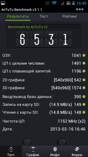 Highscreen Blast, скриншот