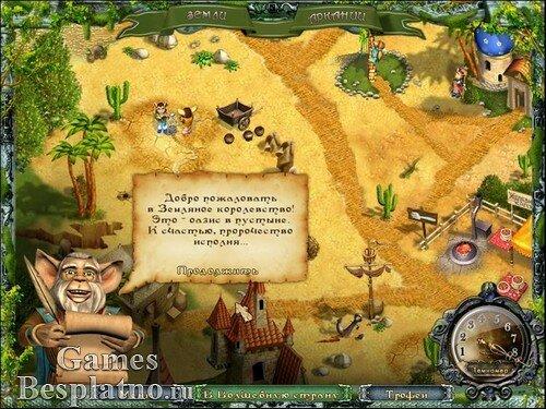 Волшебные линии: Приключения в Аркании