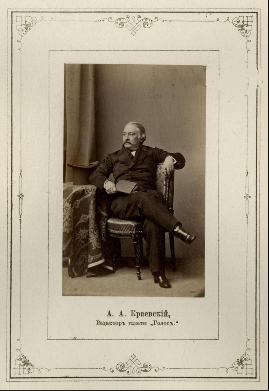 Андрей Александрович Краевский. 1865