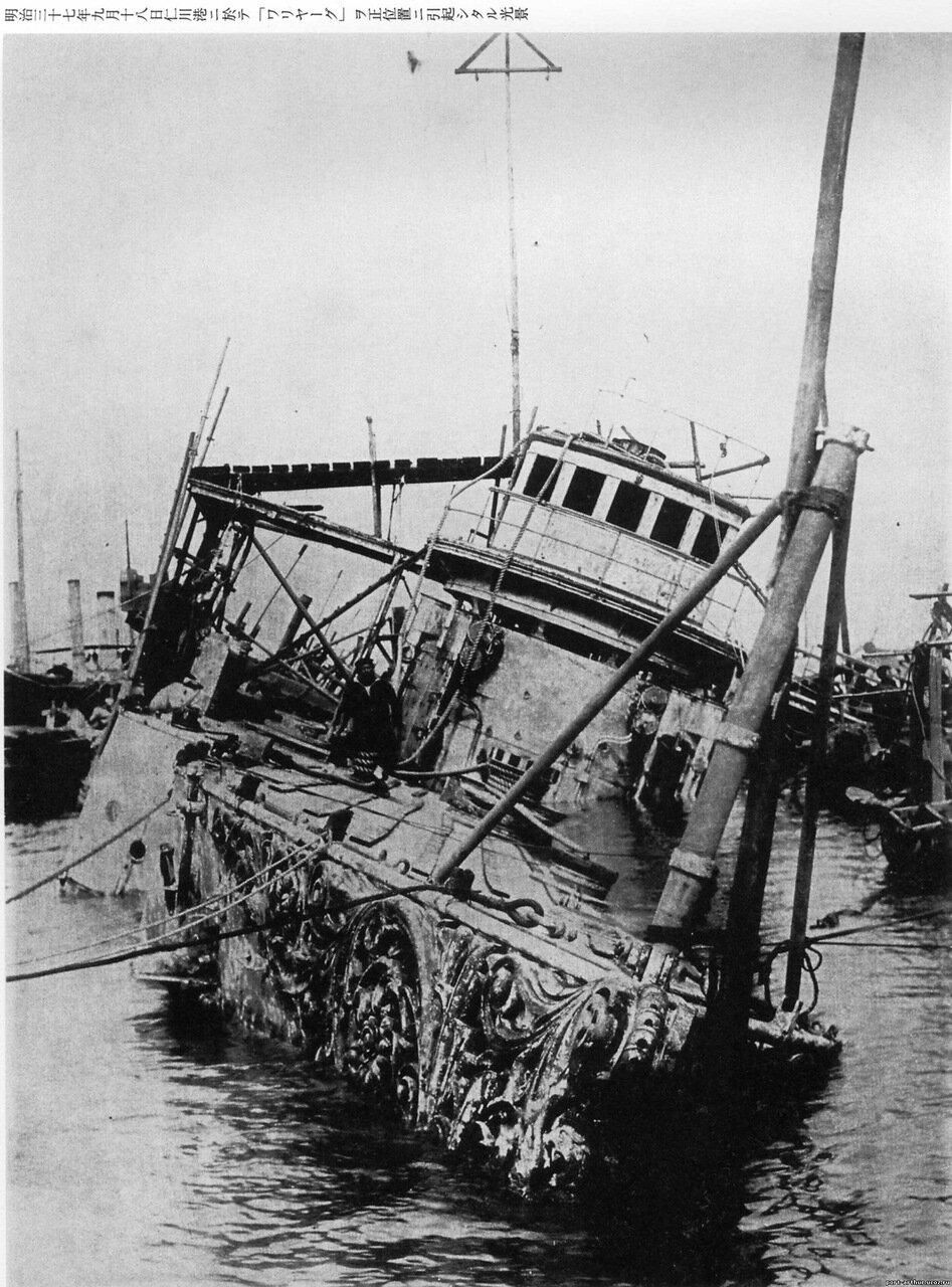 Подъём японцами затопленного в Чемульпо крейсера «Варяг», 1905 год