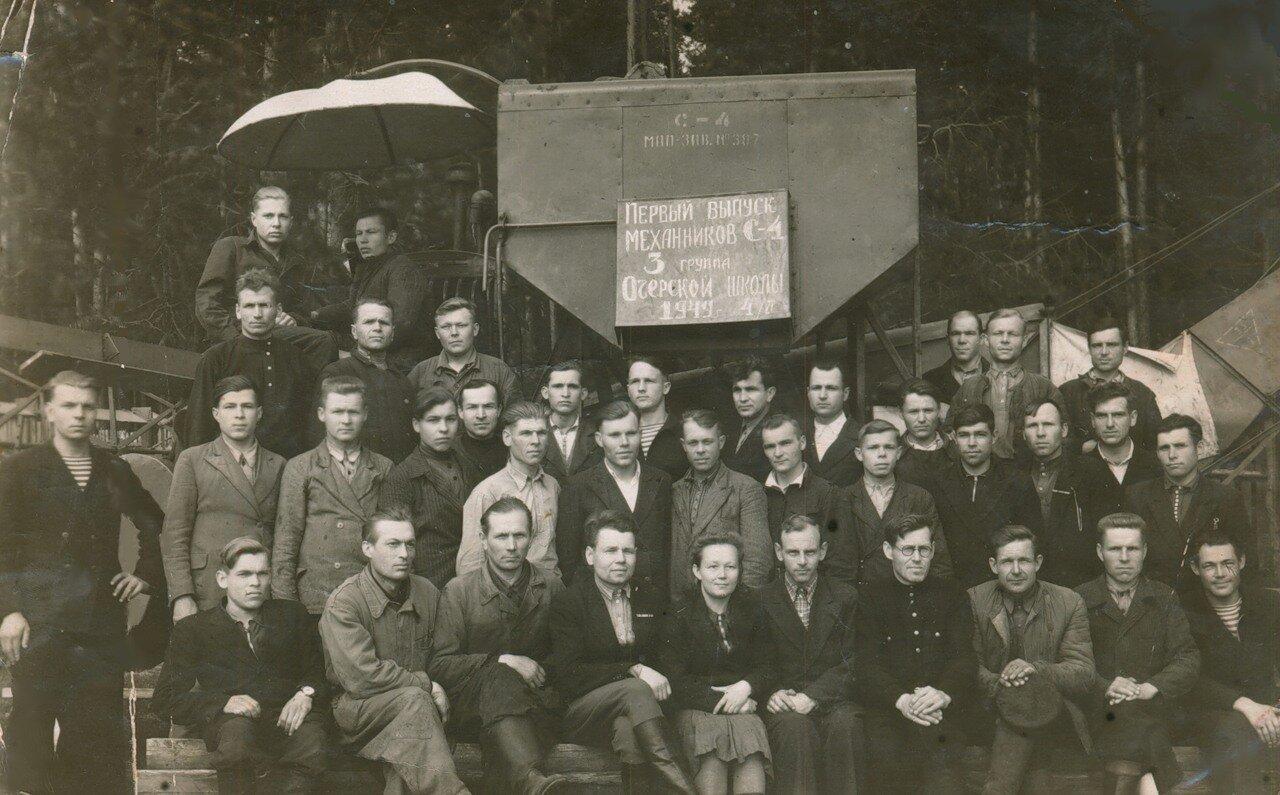 Выпуск механников-комбайнёров. 1949 год