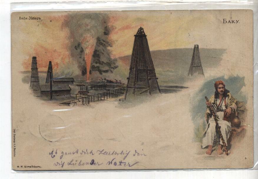 Картинки, старые открытки баку