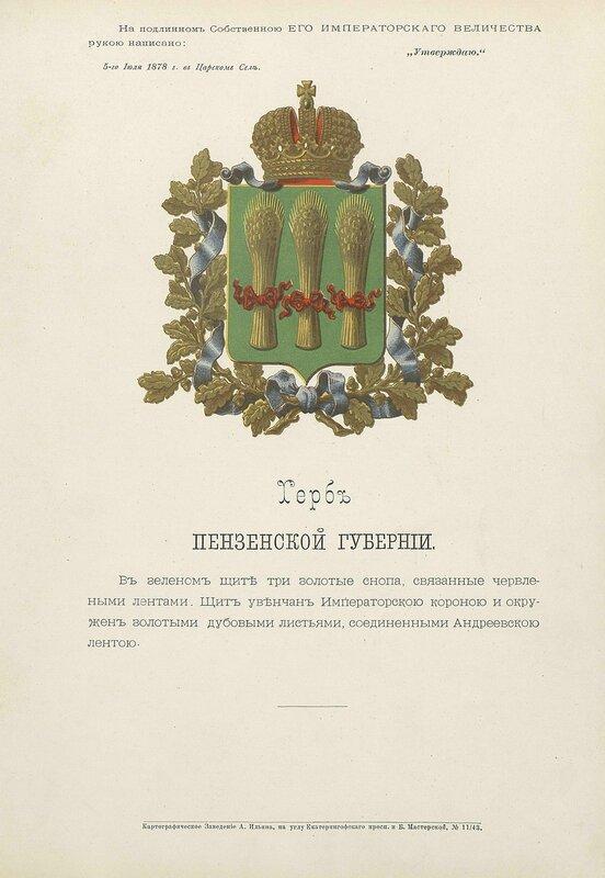 Пензенская губерния 1880 год