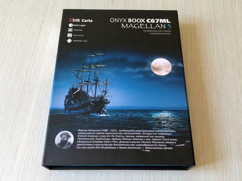 ONYX BOOX C67ML Magellan 3