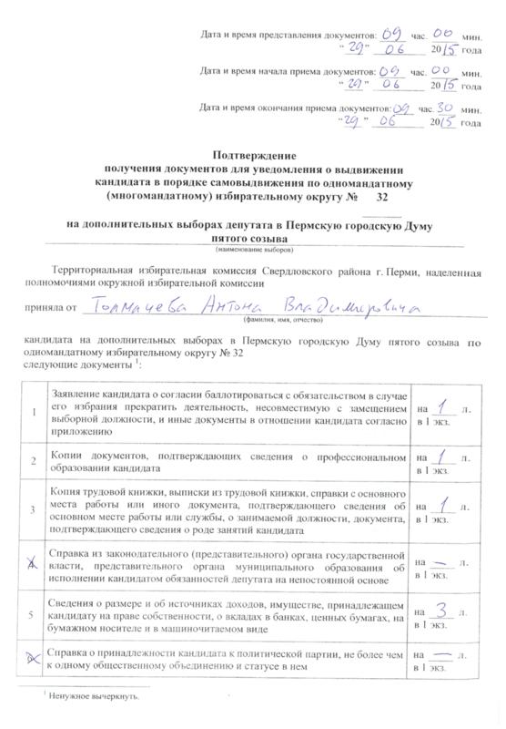 Скан приёма документов 1.png