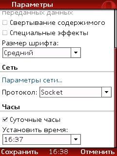 Опера мини, 3 версия (меню настроек)